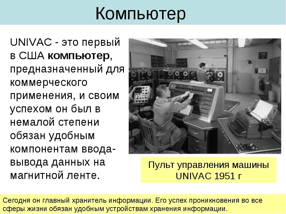 Компьютер UNIVAC - это первый в США компьютер, предназначенный для коммерческ...