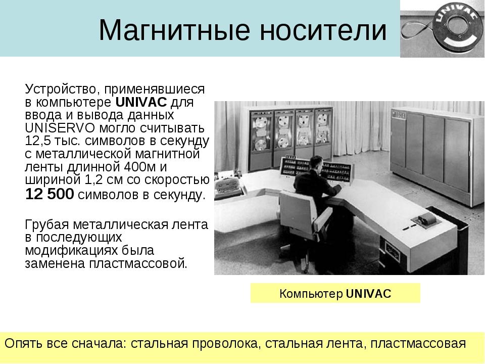 Магнитные носители Устройство, применявшиеся в компьютере UNIVAC для ввода и...