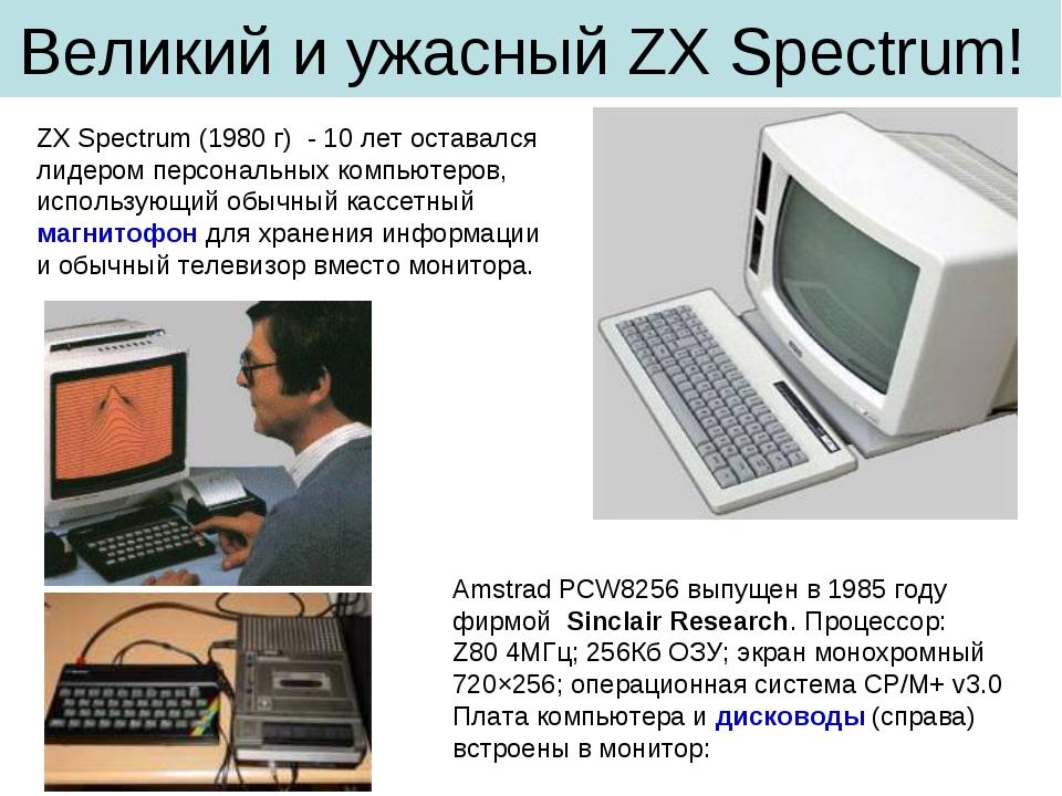 Великий и ужасный ZX Spectrum! ZX Spectrum (1980 г) - 10 лет оставался лидеро...
