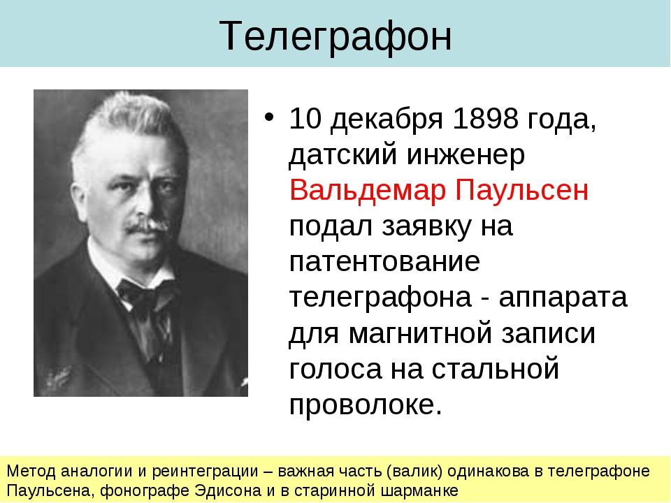 Телеграфон 10 декабря 1898 года, датский инженер Вальдемар Паульсен подал зая...