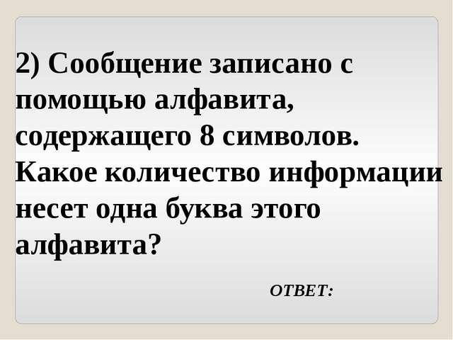 7 вопросов, 7 бит