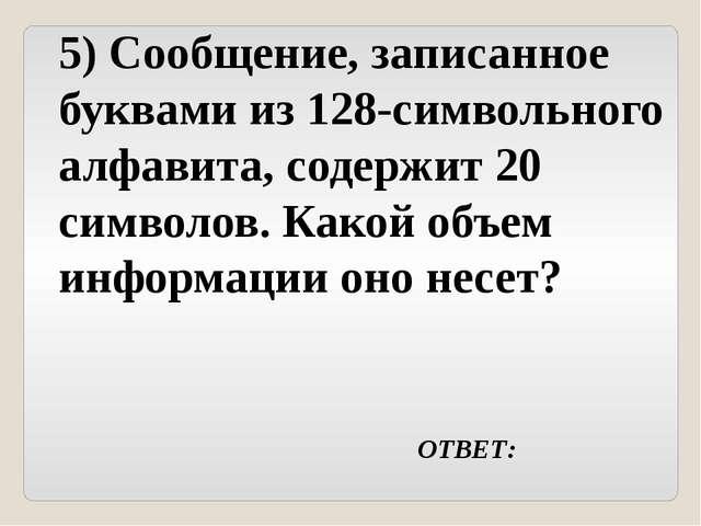 максимальное значение - 17 символов, минимальное значение – 32 символа