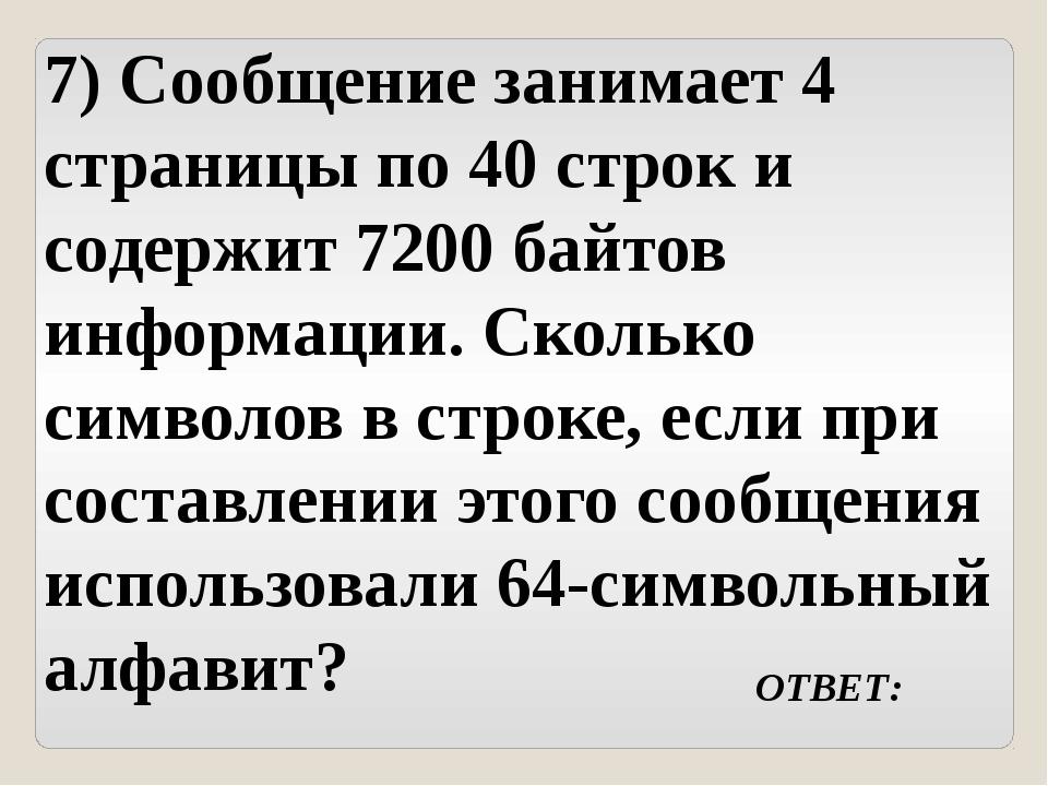 30 000 бит 3 750 байт ≈3,7Кбайт