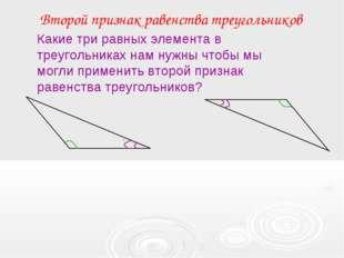 Второй признак равенства треугольников Какие три равных элемента в треугольни