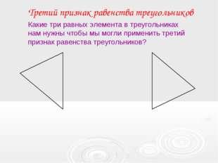 Третий признак равенства треугольников Какие три равных элемента в треугольни
