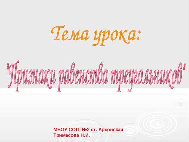 МБОУ СОШ №2 ст. Архонская Тримасова Н.И.