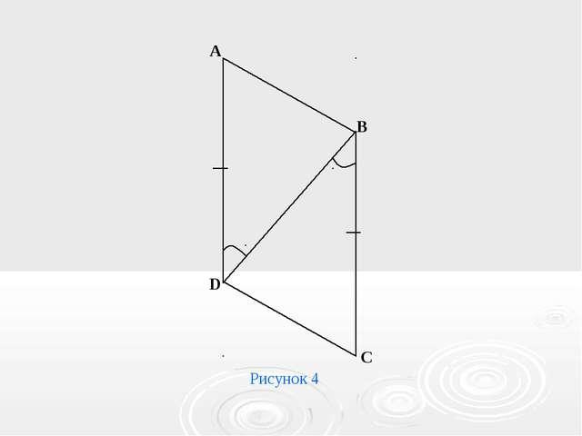 А B C D Рисунок 4