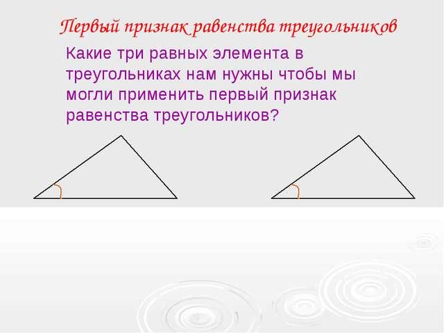 Первый признак равенства треугольников Какие три равных элемента в треугольни...