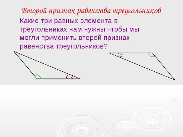Второй признак равенства треугольников Какие три равных элемента в треугольни...