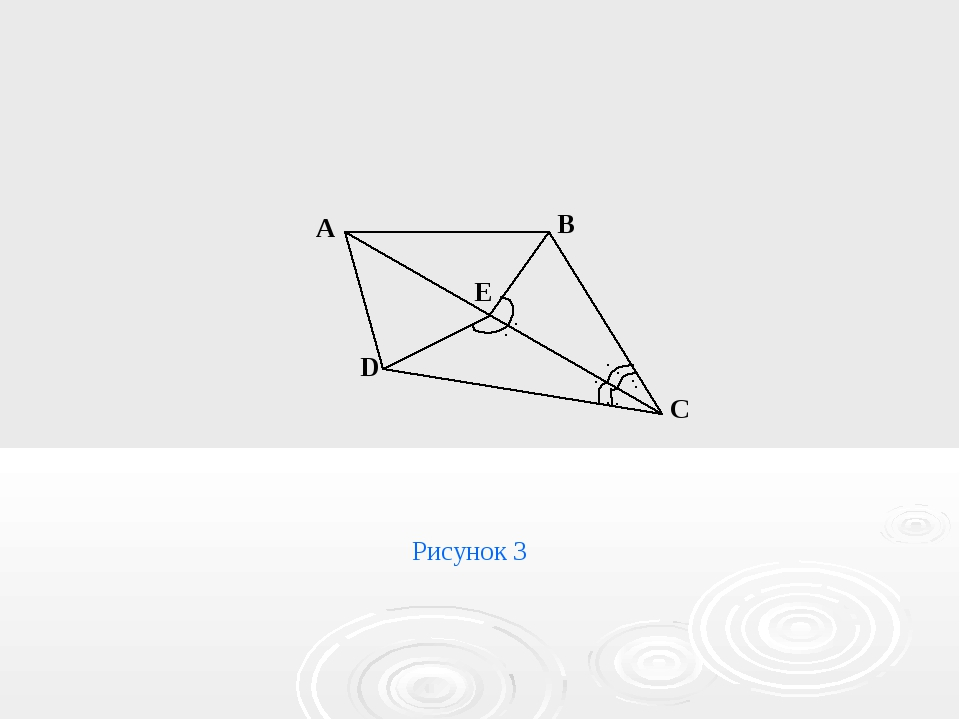 А B C D E Рисунок 3