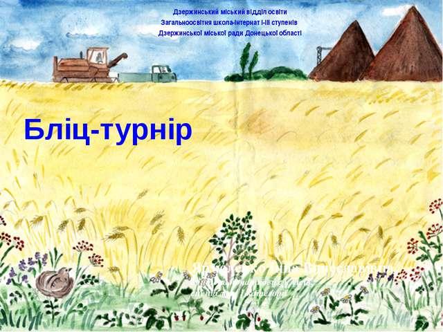 Ярмоленко Інна Вячеславівна, вчитель початкових класів, спеціаліст І категорі...