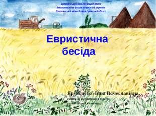 Евристична бесіда Ярмоленко Інна Вячеславівна, вчитель початкових класів, спе