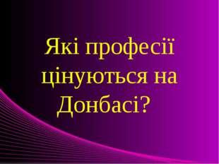 Які професії цінуються на Донбасі?