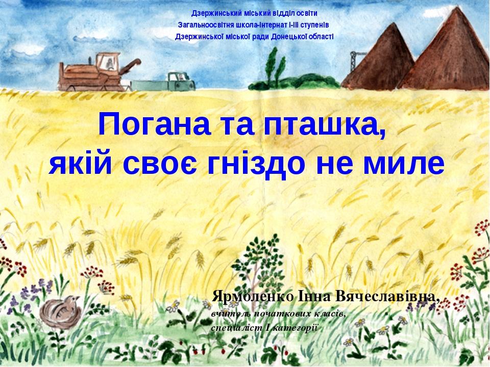 Погана та пташка, якій своє гніздо не миле Ярмоленко Інна Вячеславівна, вчите...
