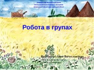 Робота в групах Ярмоленко Інна Вячеславівна, вчитель початкових класів, спеці