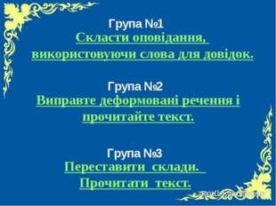 Виправте деформовані речення і прочитайте текст. Група №2 Група №3 Переставит