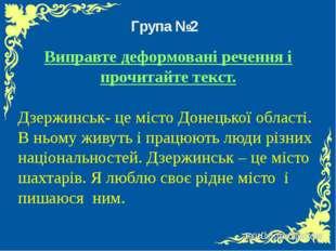 Виправте деформовані речення і прочитайте текст. Група №2 Дзержинськ- це міст