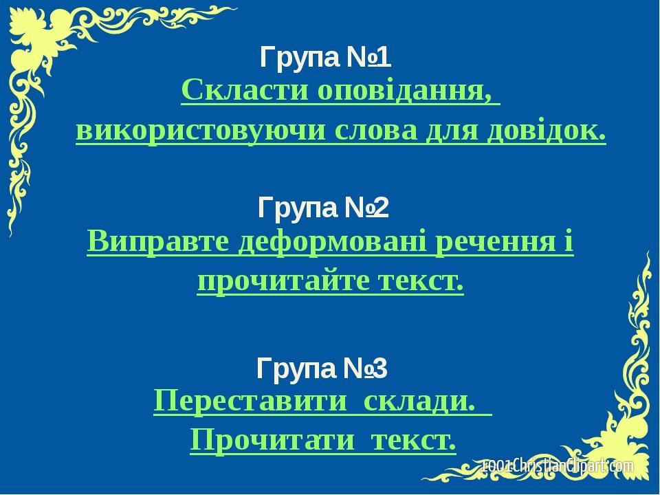 Виправте деформовані речення і прочитайте текст. Група №2 Група №3 Переставит...