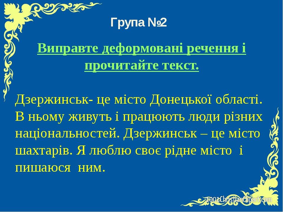 Виправте деформовані речення і прочитайте текст. Група №2 Дзержинськ- це міст...