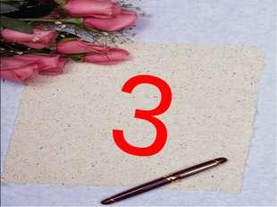 3 Cлайд для выстаўлення адзнакі Нязнайку