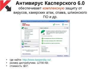 Антивирус Касперского 6.0 обеспечивает комплексную защиту от вирусов, хакерск