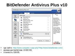 BitDefender Antivirus Plus v10 где найти: http://www.compdoc.ru/go.php?http:/