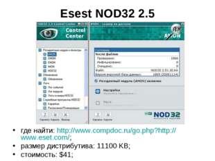 Esest NOD32 2.5 где найти: http://www.compdoc.ru/go.php?http://www.eset.com/;