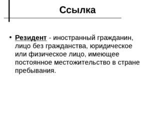 Ссылка Резидент - иностранный гражданин, лицо без гражданства, юридическое ил