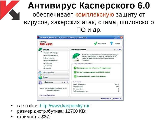 Антивирус Касперского 6.0 обеспечивает комплексную защиту от вирусов, хакерск...