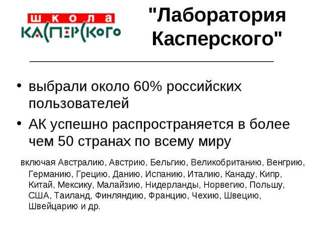 """""""Лаборатория Касперского"""" выбрали около 60% российских пользователей АК успеш..."""