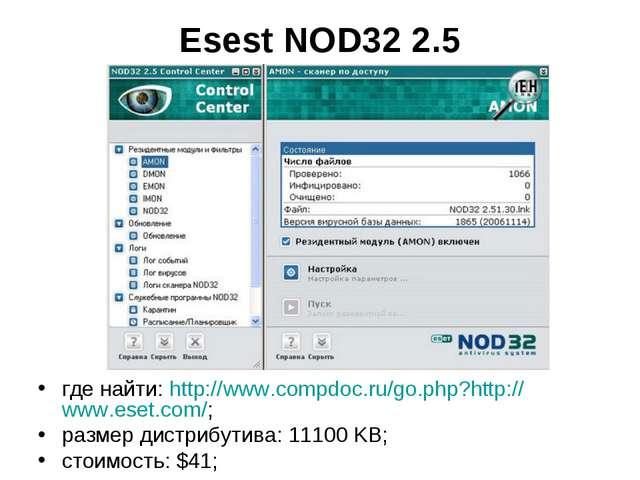 Esest NOD32 2.5 где найти: http://www.compdoc.ru/go.php?http://www.eset.com/;...