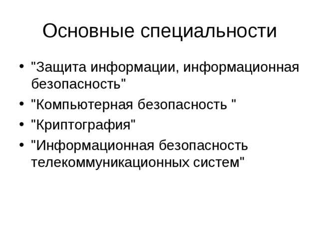 """Основные специальности """"Защита информации, информационная безопасность"""" """"Комп..."""