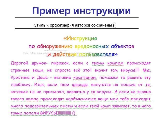 Пример инструкции Стиль и орфография авторов сохранены ((