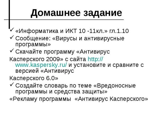 Домашнее задание «Информатика и ИКТ 10 -11кл.» гл.1.10 Сообщение: «Вирусы и а...