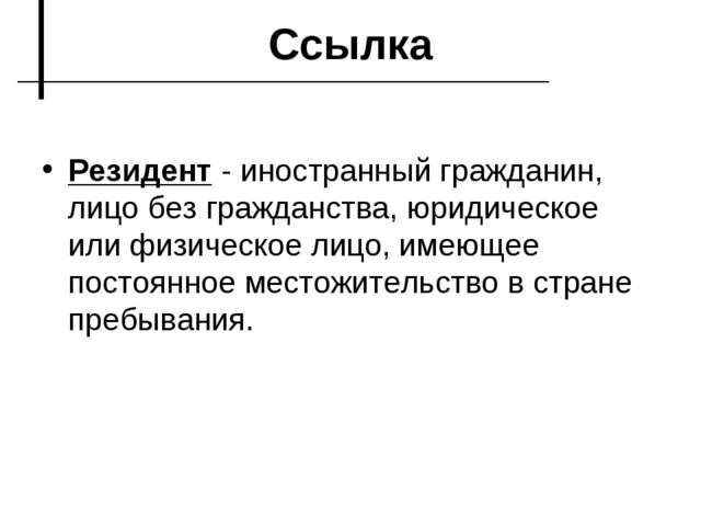 Ссылка Резидент - иностранный гражданин, лицо без гражданства, юридическое ил...