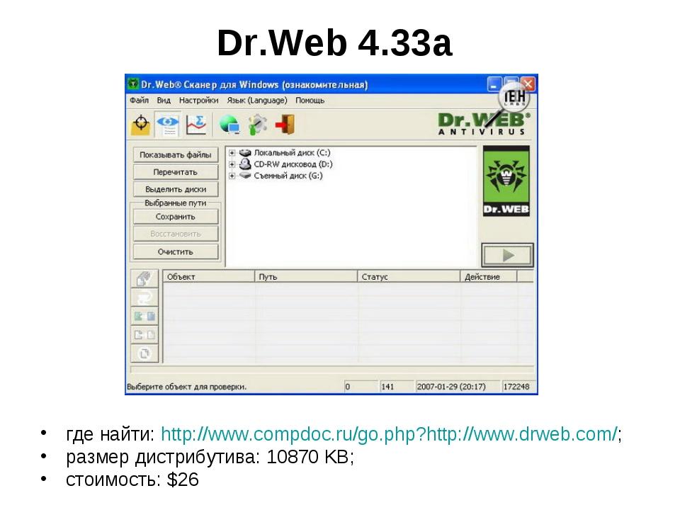 Dr.Web 4.33а где найти: http://www.compdoc.ru/go.php?http://www.drweb.com/;...
