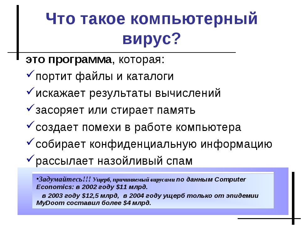 Что такое компьютерный вирус? это программа, которая: портит файлы и каталоги...