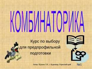 Курс по выбору для предпрофильной подготовки №1 Автор: Щукина Т.И., г. Кудым