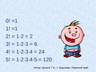 0! =1 1! =1 2! = 1·2 = 2 3! = 1·2·3 = 6 4! = 1·2·3·4 = 24 5! = 1·2·3·4·5·= 12