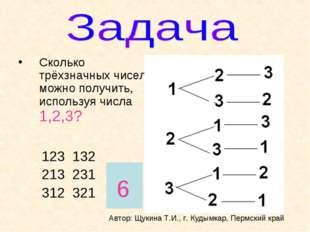 Сколько трёхзначных чисел можно получить, используя числа 1,2,3? 123 132 213