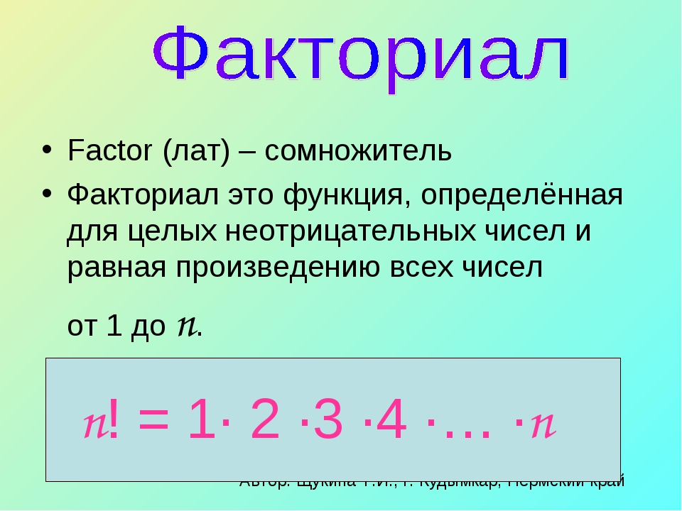Factor (лат) – сомножитель Факториал это функция, определённая для целых неот...