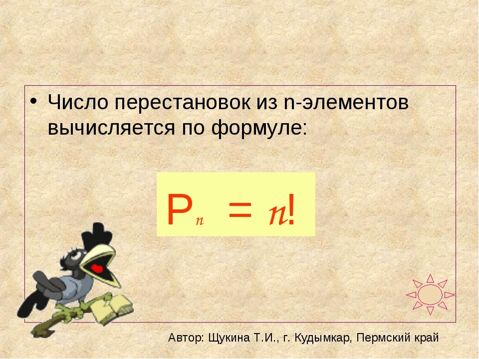Число перестановок из n-элементов вычисляется по формуле: Рn = n! Автор: Щуки...