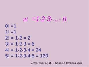 n! =1·2·3·…· n 0! =1 1! =1 2! = 1·2 = 2 3! = 1·2·3 = 6 4! = 1·2·3·4 = 24 5! =