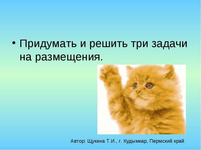 Придумать и решить три задачи на размещения. Автор: Щукина Т.И., г. Кудымкар,...