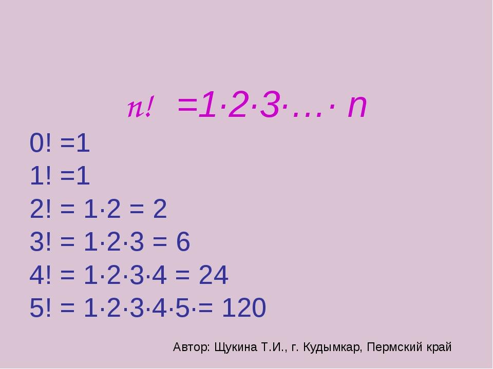 n! =1·2·3·…· n 0! =1 1! =1 2! = 1·2 = 2 3! = 1·2·3 = 6 4! = 1·2·3·4 = 24 5! =...