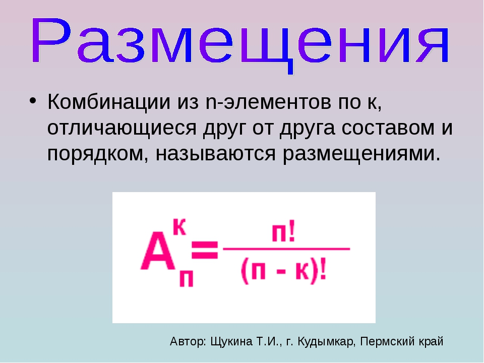 Комбинации из n-элементов по к, отличающиеся друг от друга составом и порядко...