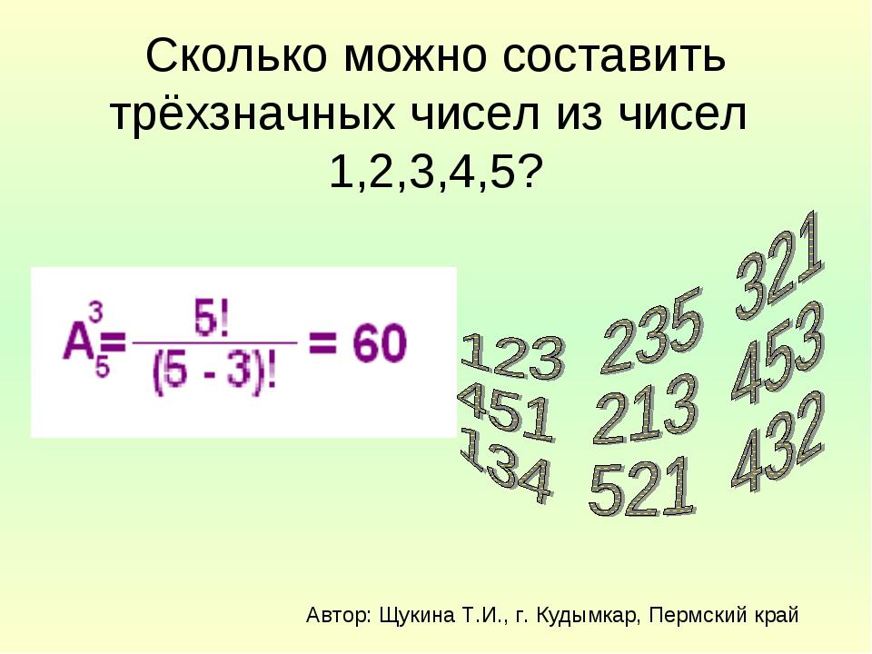 Сколько можно составить трёхзначных чисел из чисел 1,2,3,4,5? Автор: Щукина...