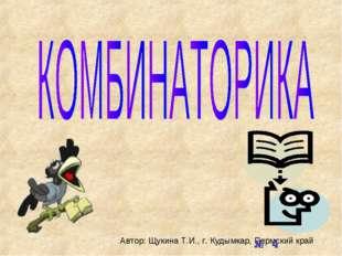 № 4 Автор: Щукина Т.И., г. Кудымкар, Пермский край