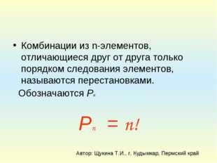 Комбинации из n-элементов, отличающиеся друг от друга только порядком следова