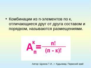 Комбинации из n-элементов по к, отличающиеся друг от друга составом и порядко